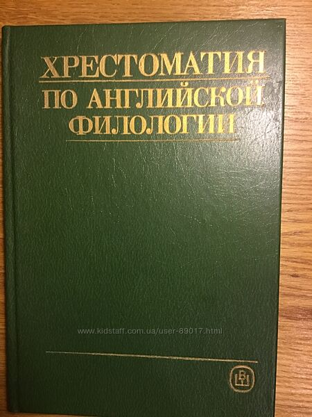 Хрестоматия по английской филологии. Сост. О. В. Александрова.