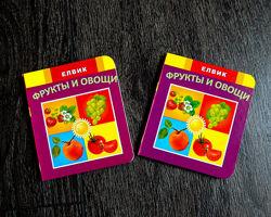 Детская мини книжка из картона Фрукты и овощи