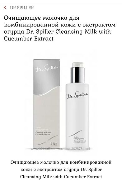 Dr. Spiller Cleansing milk Cucumber extract