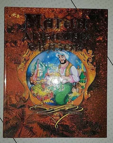 Книга Магия любимых сказок