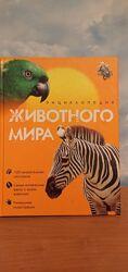 Энциклопедия животного мира, иллюстрированное издание.