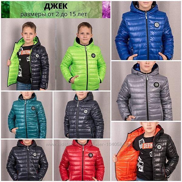 Демисезонные двухсторонние куртки для мальчиков. Отличное качество р.98-164