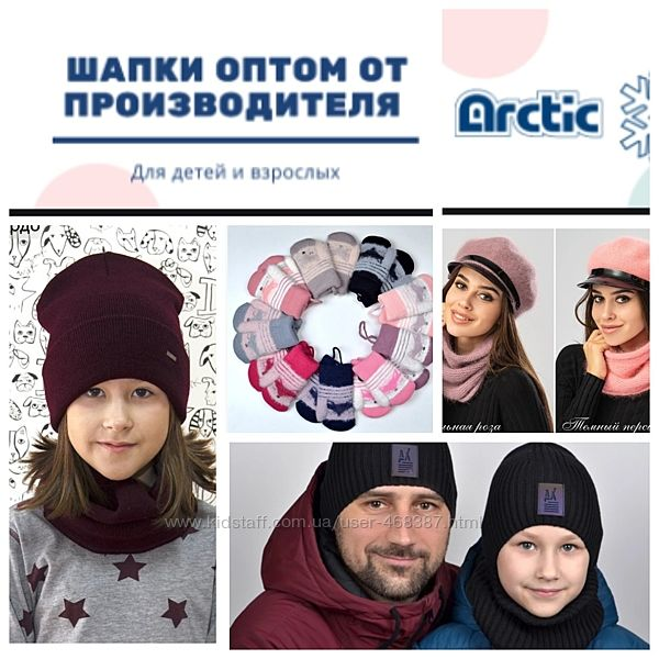 СП Arctic супер ставка Заказ собирается после 18 мая в 23.00