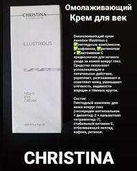 Скидка CHRISTINA illustrious Омолаживающий ночной крем для век с пептидами