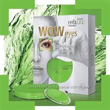 Гидрогелевая пептидная маска Hyalual WOW eyes