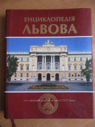 Енциклопедія Львова т. 2
