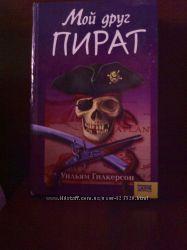 Мой друг пират, классика приключенческого жанра