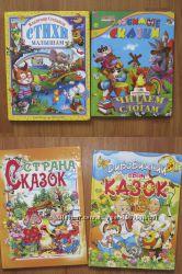 Детские книги, сказки малышам