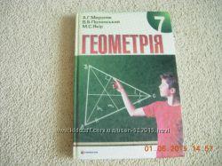 Геометрия 7 кл. , Решения к зборнику задач алгебра и геометрия 7 кл