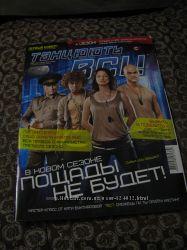 Журналы Танцюють всі, Murator