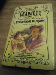 А. Рипли. Скарлетт. Вторая книга.