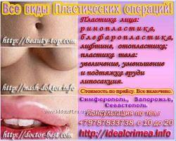 Пластическая хирургия и эстетическая косметология Симферополь