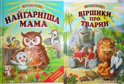 Повчальні книжки для дітей, казки та вірші