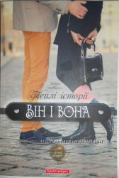 Теплі історії  - серія книг для справжніх романтиків