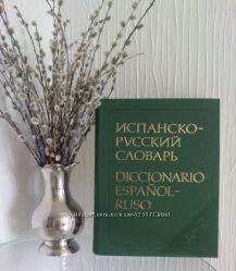 Словарь испанско-русский, 1988г, Наумова, 70тыс. слов