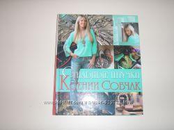Книга Ксении Собчак