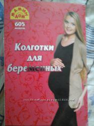 Продам колготки для  беременных 200 den