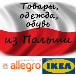 Товары из Польши  от 0 проц.  Покупки на Allegro. Прямой Посредник в Польше
