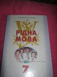 учебник украинский язык 7 класс