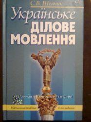 С. В. Шевчук Українське ділове мовлення