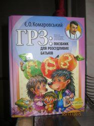 Комаровский Е. О. ГРЗ посібник для розсудливих батьків