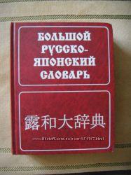 Большой русско-японский словарь. 150 000 слов, Зарубин, Рожецкин.
