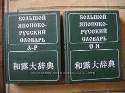 Большой японско-русский словарь. В 2 томах. 300 000 слов.