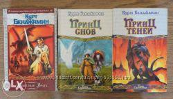 Книги фэнтези КУРТ БЕНДЖАМИН