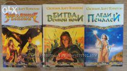 Книги фэнтези СЕСИЛИЯ ДАРТ-ТОРНТОН