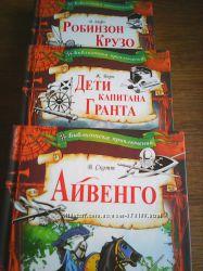продам новые книги для детей