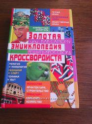 продам енциклопедии