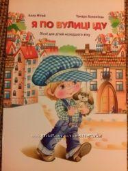 Книжки на украинском языке для детей дошкольного возраста