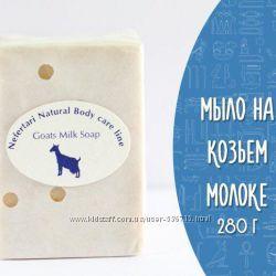 Натуральное Египетское мыло Nefertari с Козьим молоком