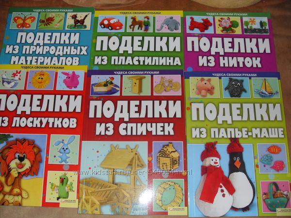 книги Чудеса своими руками