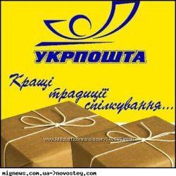 Курьерские пакеты для пересылки Укрпочтой