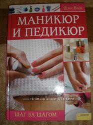 Продам новые книги Прически и Маникюр Педикюр Можно на подарок