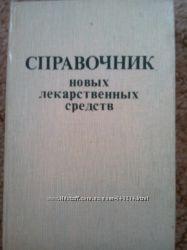 Литература по медицине, фармакологии, и др.  Список более 40 позиций