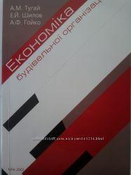 Экономика учебник для ВУЗа