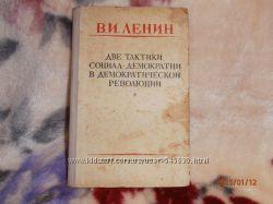 В. И. Ленин - Две тактики социал-демократии в демократической революции