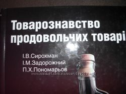 Товароведение прод. товаров, учебник