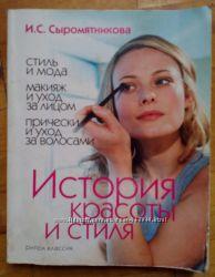 История красоты и стиля, И. С. Сыромятникова.