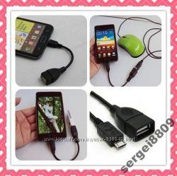 Micro и Mini USB OTG кабель. Прямой и Г-образный