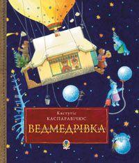 Ведмедрівка. CП книжок Кястутіса Каспаравічюса під мінус 10.