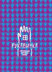 Книга-іграшка, книга-сувенір Рукавичка. Українська народна казка