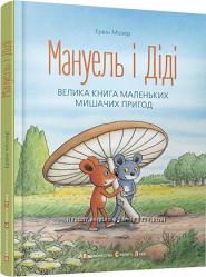 Мануель і Діді. Видавництво Старого Лева.