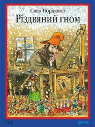 Нордквіст Свен Різдвяний гном казка Пригоди Петсона і Фіндуса