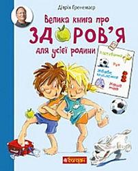 Велика книга про здоровя для усієї родини. Енциклопедія