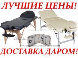 Массажные столы, кушетки для массажа - Подарки, Скидки, Доставка даром