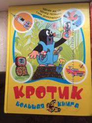 Кротик Большая книга