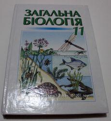 Загальна біологія 11 клас підручник